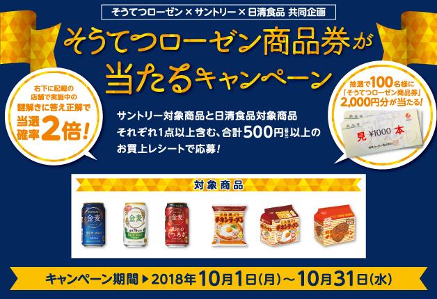 (終了しました)「金麦」と「日清食品」のチキンラーメンを買ってそうてつローゼンの商品券を当てよう♪謎解きに正解すると当選確率2倍!