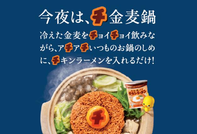 「チキンラーメン」付き「金麦」限定セット発売!「金麦」と「チキンラーメン」で愉しむチ金麦鍋をご紹介♪