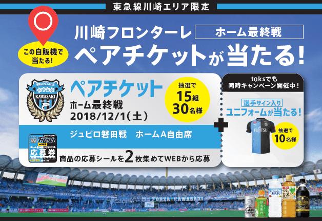 (終了しました)「川崎フロンターレ」ホーム最終戦チケットや選手のサイン入りユニフォームが当たる2つのキャンペーンをご紹介♪