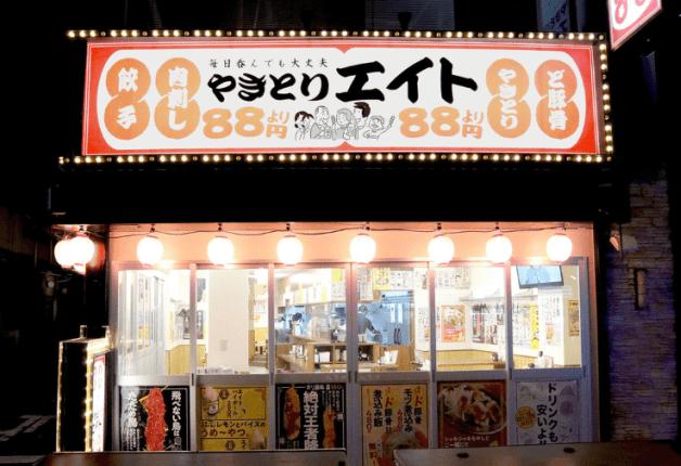 串焼きがリーズナブルに楽しめる♪「やきとりエイト 東高円寺店」のオリジナルドリンクで乾杯しよう!