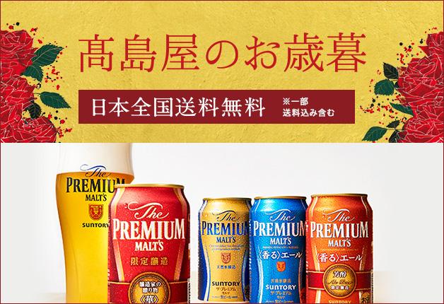お歳暮には髙島屋で人気の「プレモル」ギフトセットを贈りませんか?日本橋髙島屋の限定ギフトセットもご紹介♪
