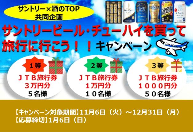 (終了しました)【サントリー×酒のTOP】サントリービール・チューハイを買って応募!総額30万円分の「JTB旅行券」が当たる♪