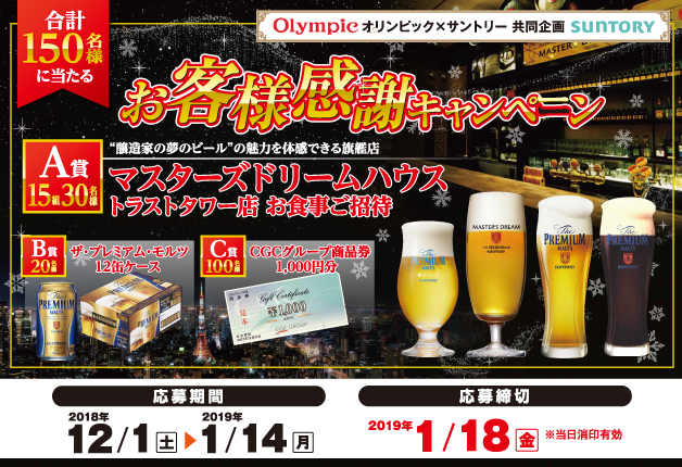 (終了しました)「マスターズドリームハウス」でのお食事にご招待♪オリンピックで「お客様感謝キャンペーン」開催中!