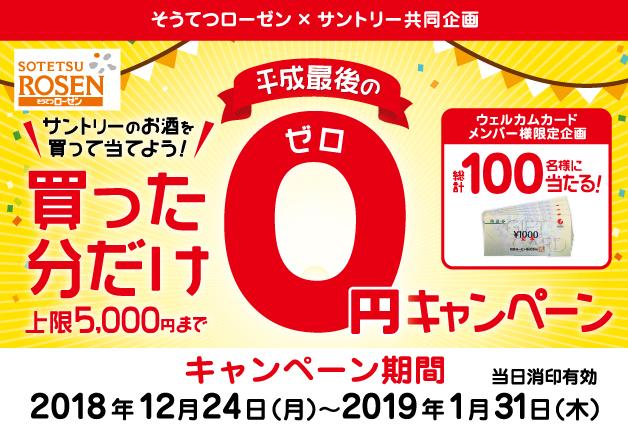 (終了しました)【そうてつローゼン】今年も開催!買った分だけ0円になる「平成最後の買った分だけ0円キャンペーン」
