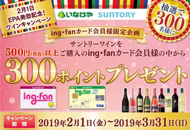 (終了しました)【ing・fanカード会員限定】「いなげや」でサントリーワインをお得に楽しもう!