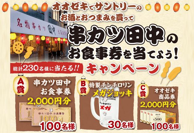 (終了しました)「オオゼキ」でサントリーのお酒とおつまみを買って「串カツ田中」のお食事券を当てよう!
