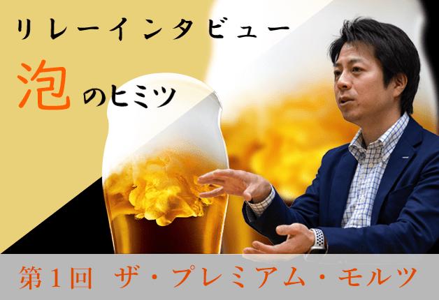 【泡のヒミツを探る!リレーインタビュー企画】第1回はビール!こだわったビールは泡までうまい