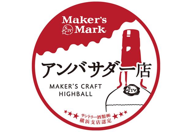 【横浜支店認定!】「メーカーズマークアンバサダー店」で「メーカーズクラフトハイボール」を愉しもう♪