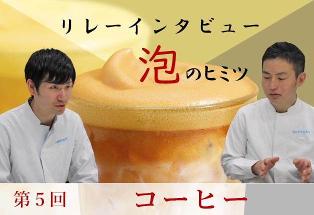 【泡のヒミツを探る!リレーインタビュー企画】第5回はコーヒー!泡にコーヒーの香りが凝縮する!