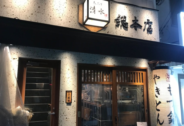 【プレミアム達人店】「あぶり清水総本店」で上質なお肉と神泡「プレモル」で乾杯しよう♪(東京・新橋)
