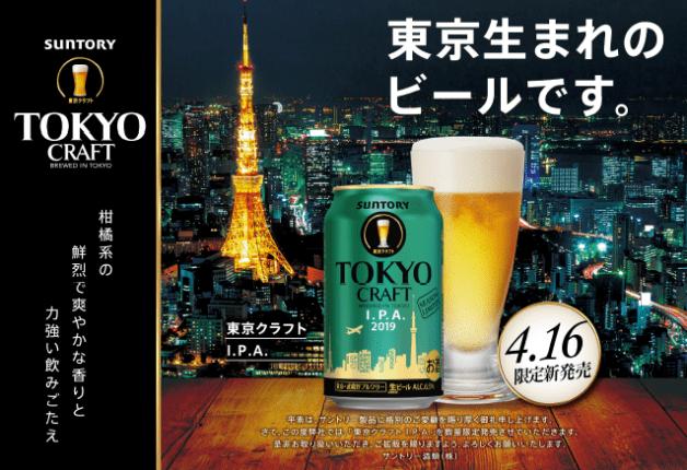 「TOKYO CRAFT(東京クラフト)」から季節限定商品〈I.P.A.〉が新発売!アウトドアでも楽しもう♪