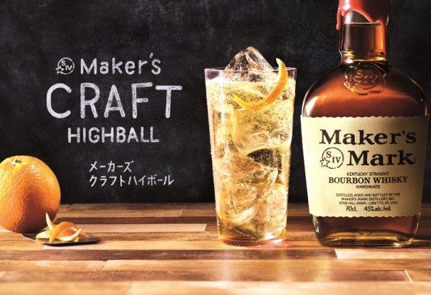 「メーカーズクラフトハイボール」を楽しめるお店、増えています!担当者が東京・神奈川・千葉のオススメ店をご紹介♪