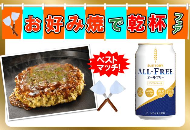 【埼玉のイオン限定】「オールフリー」とオタフクソースのお好み焼の最高コンビで乾杯しよう!