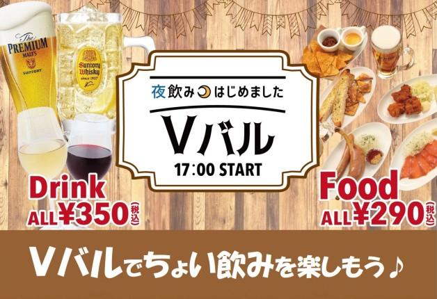 都内の「カフェ・ベローチェ」で「Vバル」がスタート!お財布に優しいちょい飲みを楽しもう♪