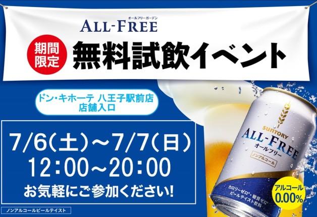 (終了しました)【ドンキホーテ八王子駅前店】「オールフリー」無料試飲イベントを実施!七夕は「オールフリー」で乾杯しよう♪