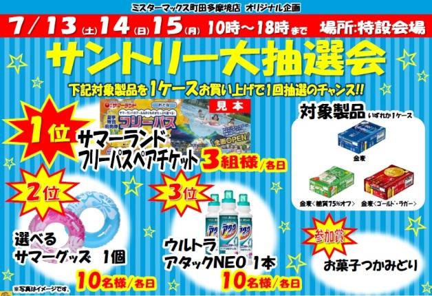 (終了しました)【ミスターマックス町田多摩境店】「サマーランドのフリーパスチケット」などが当たる大抽選会開催!