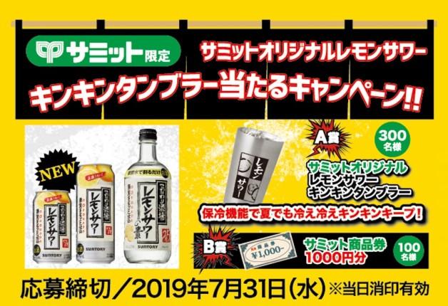 (終了しました)【サミット限定キャンペーン】「こだわり酒場のレモンサワー」を買ってサミットオリジナルのタンブラーを当てよう!