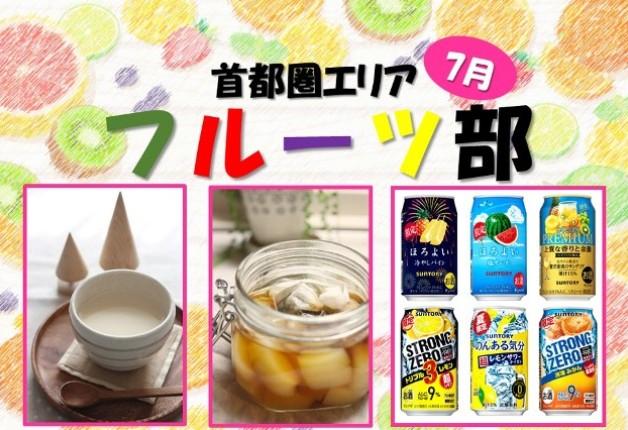【首都圏フルーツ部】7月は「もも」が旬♪自家製「フルブラ」や夏を盛り上げる新商品を楽しもう!