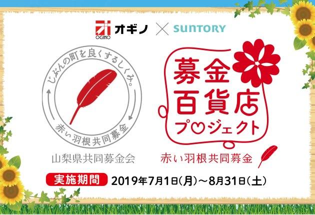 (終了しました)【9月3日更新】オギノでサントリー商品を買うとあなたの町のために「募金百貨店ハッピーハートプロジェクト」