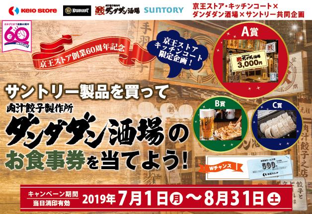 (終了しました)【京王ストア・キッチンコート限定】サントリー商品を買って「肉汁餃子製作所ダンダダン酒場」お食事券を当てよう!