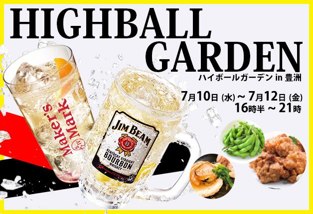 (終了しました)【ハイボールガーデンin豊洲】7月10日~12日は「ジムビームハイボール」と「メーカーズクラフトハイボール」で乾杯