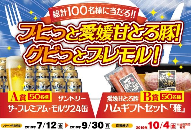(終了しました)サントリービールを買って豪華賞品を当てよう!「ブヒっと愛媛甘とろ豚!グビっとプレモル!キャンペーン」
