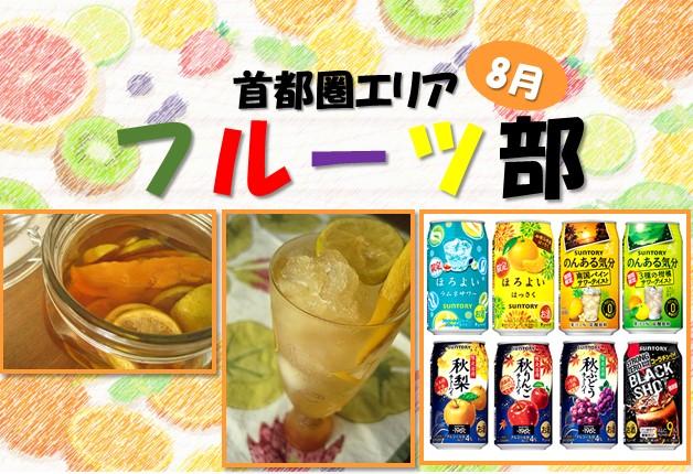 【首都圏フルーツ部】夏でもさっぱり!8月が旬の「すだち」を使って自家製フルーツブランデーを楽しもう♪今月の新商品もご紹介!