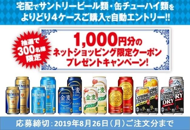 (終了しました)【なんでも酒やカクヤス限定】サントリーのビール類・缶チューハイ類を飲んで1,000円分のクーポンを当てよう♪