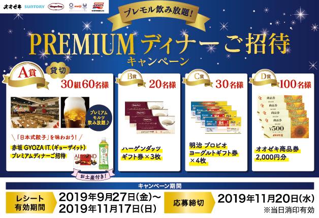 (終了しました)【オオゼキ限定】サントリー商品を買ってプレミアムディナーやギフト券を当てよう♪ 「PREMIUMディナーご招待キャンペーン」!
