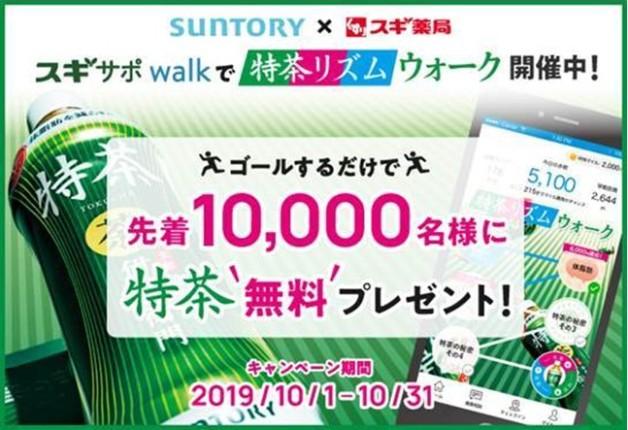 (終了しました)【スギ薬局×サントリー】先着10,000名様に「伊右衛門 特茶」無料クーポンをプレゼント♪「特茶リズムウォーク」開催中!