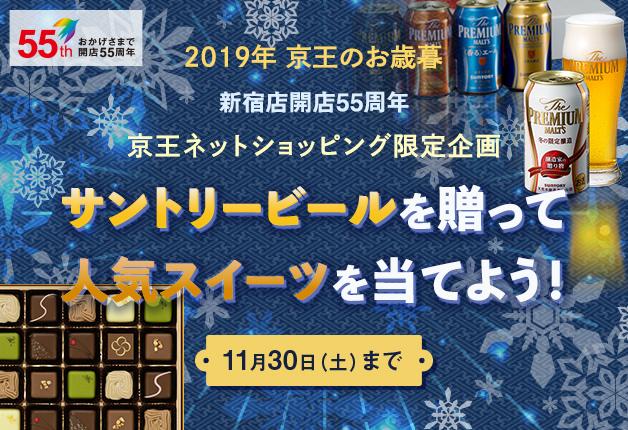 (終了しました)【京王百貨店新宿店開店55周年記念】「サントリービールを贈って人気スイーツを当てよう!」キャンペーン