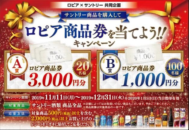 【ロピア×サントリー】サントリー商品を買って応募しよう!「ロピア商品券を当てよう!!キャンペーン」