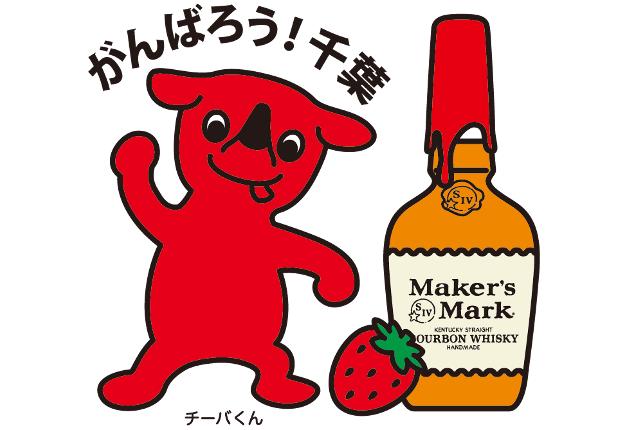 【千葉】ご当地ハイボール「チーバハイ」を飲んで千葉県を盛り上げよう!