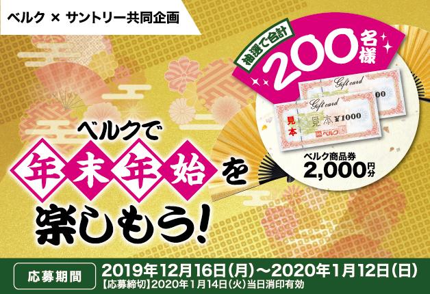 (終了しました)【ベルク×サントリー】ベルク商品券2,000円分が当たる!「ベルクで年末年始を楽しもう!キャンペーン」