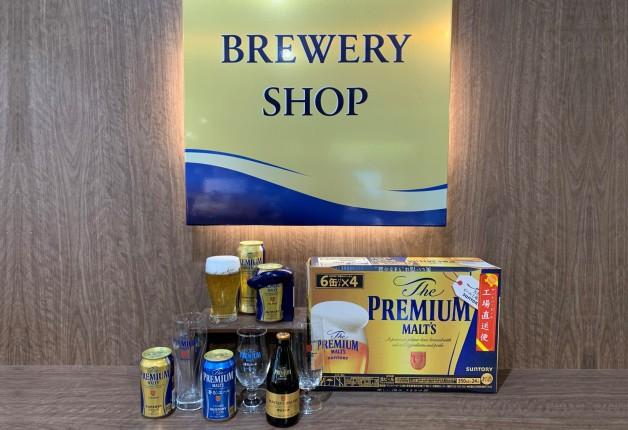 「サントリー〈天然水のビール工場〉東京・武蔵野ブルワリー」工場限定のお土産選びを楽しもう♪