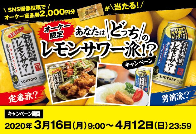 (終了しました)【オーケー×サントリー】SNSに投稿してオーケー商品券2,000円分が当たる♪「オーケー限定 あなたはどっちのレモンサワー派!?キャンペーン」
