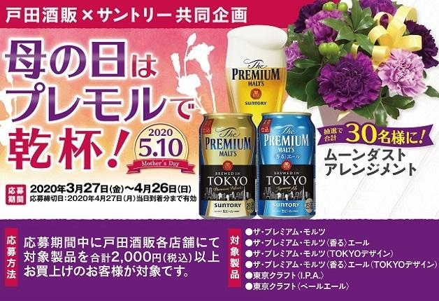 (終了しました)【戸田酒販×サントリー】5月10日の母の日は「プレモル」と「ムーンダスト」を贈ろう♪「母の日はプレモルで乾杯!キャンペーン」