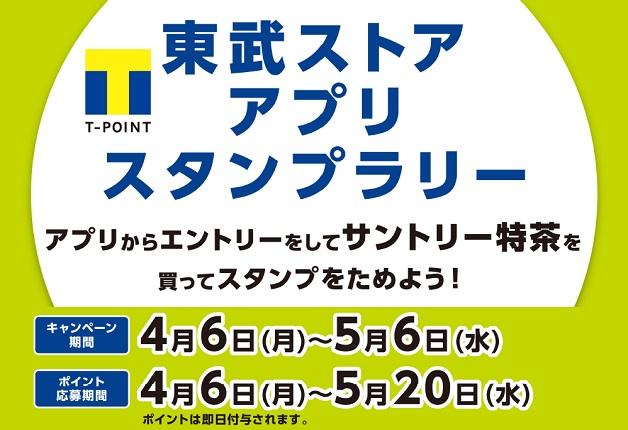 (終了しました)【東武ストア×サントリー】必ずもらえる!東武ストアで「伊右衛門 特茶」を買ってお得にTポイントをゲットしよう♪「東武ストア アプリスタンプラリー」