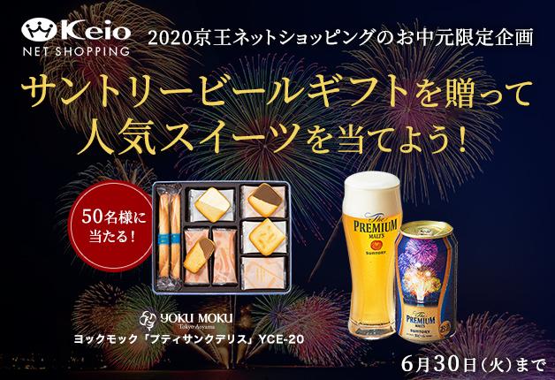 (終了しました)【2020京王ネットショッピングお中元限定企画】「サントリービールギフトを贈って人気スイーツを当てよう!」キャンペーン