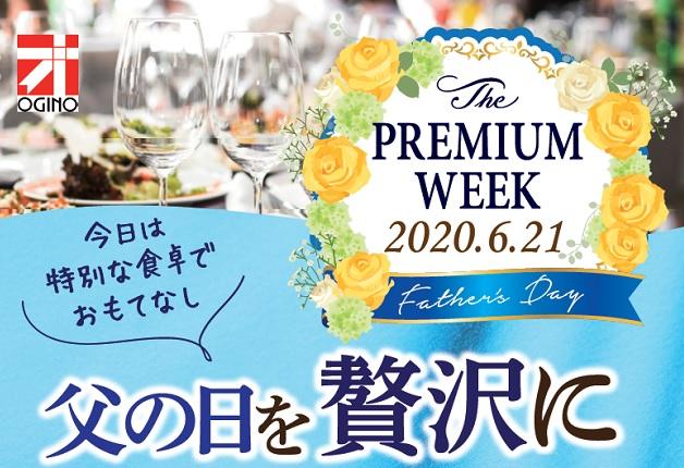 【オギノ×サントリー】父の日に乾杯!手づくり「プレミアムメニュー」のレシピをご紹介します!