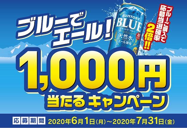 (終了しました)【なんでも酒や カクヤス×サントリー】「ブルーでエール!1,000円当たる」キャンペーンに応募しよう!