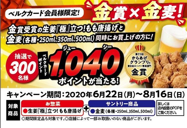(終了しました)【ベルク×サントリー】金賞受賞の「生姜『極』立つ!もも唐揚げ」と「金麦」を買って「ベルクカードポイント」を当てよう♪「金賞×金麦!1,040(ジューシー)キャンペーン」