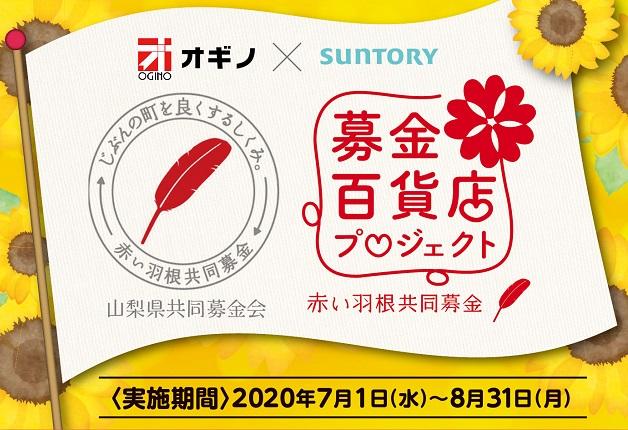 【8月2日更新】【オギノ×サントリー】あなたの町をもっと素敵に♪オギノでサントリー商品を買って「募金百貨店ハッピーハートプロジェクト」に参加しよう!