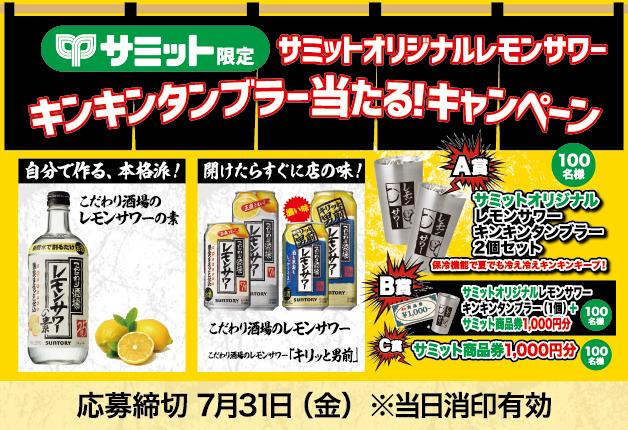(終了しました)【サミット限定】「こだわり酒場のレモンサワー」を飲んでオリジナルタンブラーや商品券を当てよう♪ 「サミットオリジナルレモンサワー キンキンタンブラー当たる!キャンペーン」