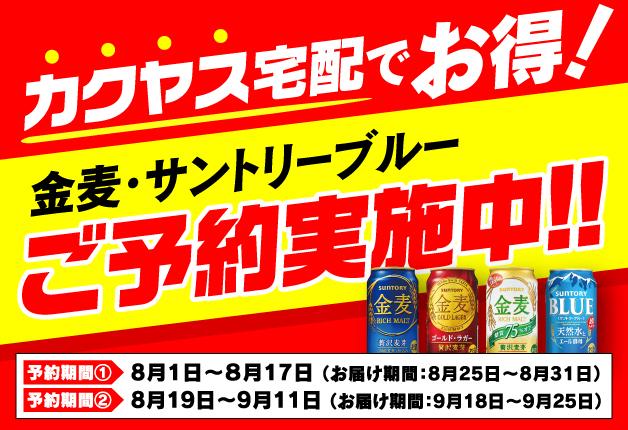 (終了しました)【なんでも酒や カクヤス×サントリー】「カクヤスネットショッピング」でまとめ買い♪「金麦」シリーズ&「サントリーブルー」のお得な予約注文受付中!