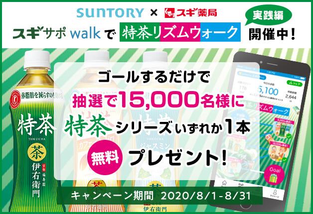【サントリー×スギ薬局】歩いて「特茶」シリーズを当てよう♪「スギサポwalk」で「特茶リズムウォーク」!