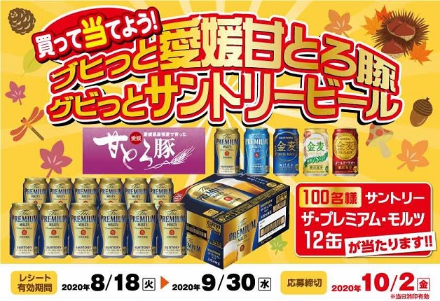【日本リテールホールディングス共同企画】100名様に「プレモル」が当たる!「買って当てよう!ブヒっと愛媛甘とろ豚 グビっとサントリービールキャンペーン」