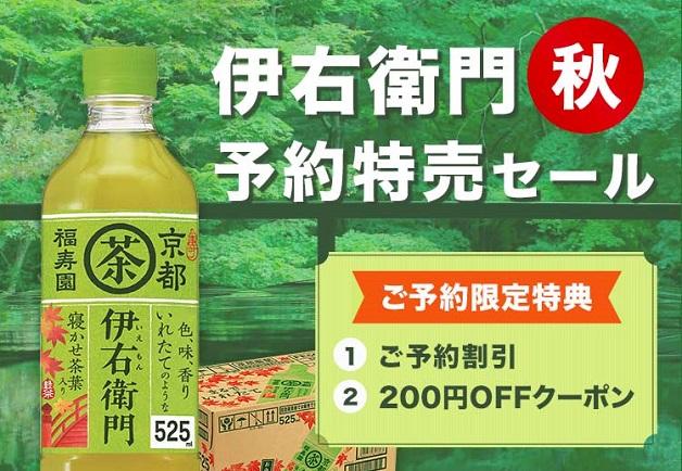 (終了しました)【なんでも酒や カクヤス×サントリー】秋の「伊右衛門」をお得に購入して200円OFFクーポンをゲットしよう♪