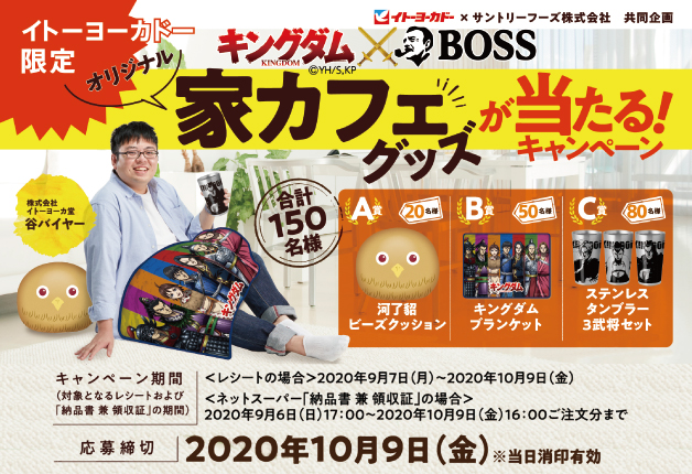 (終了しました)【イトーヨーカドー×サントリー】「BOSS」を買って当てよう!キングダム×BOSS「オリジナル家カフェグッズが当たる!」キャンペーン♪
