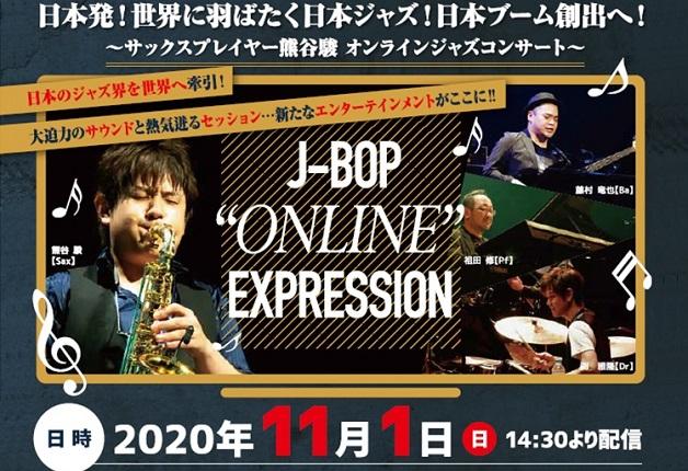 """(終了しました)【11月1日(日)開催】オンライン視聴券発売中!熊谷駿さん初のオンラインコンサート「J-BOP """"ONLINE"""" EXPRESSION」開催♪"""